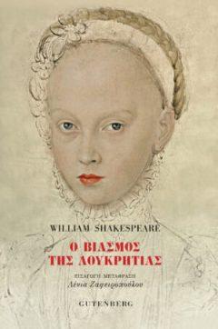 Ο Βιασμός της Λουκρητίας - William Shakespeare