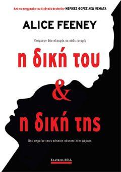 Η Δική του & η Δική της - Alice Feeney