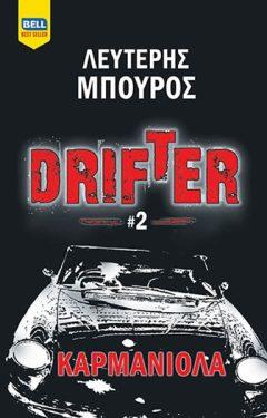 Drifter #2 :Καρμανιόλα - Λευτέρης Μπούρος