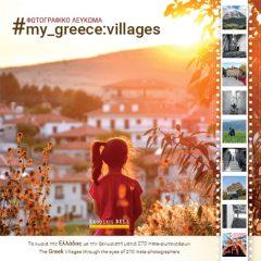 my_greece: villages - Greek Instagramers Events