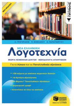 Νέα Ελληνική Λογοτεχνία - Πατάκης