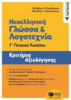 Ν. Γλώσσα κ Λογοτεχνία Γ΄ Γεν. Λυκ. 40 κριτήρια - Πατάκης