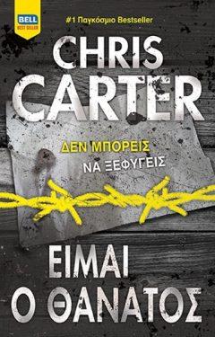 Είμαι ο Θάνατος - Chris Carter