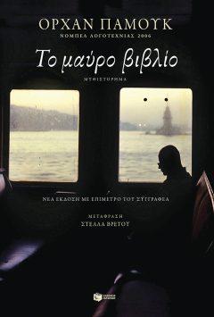 Το μαύρο βιβλίο - Παμούκ Ορχάν