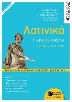 Λατινικά Γ΄ Λυκείου Α΄ τόμος - Πατάκης