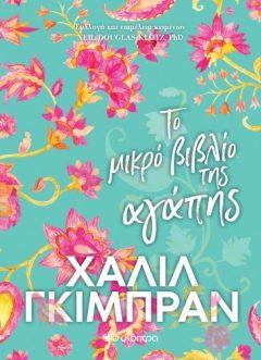 Το Μικρό Βιβλίο της Αγάπης - Kahlil Gibran, Neil Douglas Klotz