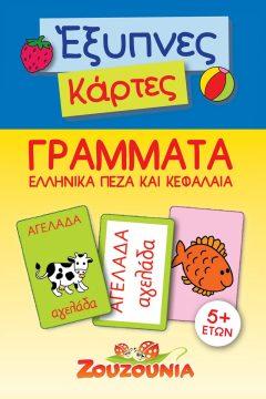 Έξυπνες Κάρτες : Ελληνικά - Χάρτινη Πόλη