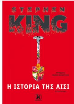 Η ιστορία της Λίσι - Στίβεν Κινγκ