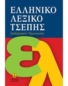 Ελληνικό Λεξικό Τσέπης - Αγκυρα