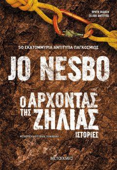 Ο Άρχοντας της Ζήλιας - Jo Nesbo