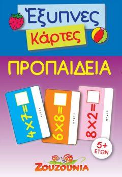 Έξυπνες Κάρτες : Προπαίδεια - Χάρτινη Πόλη