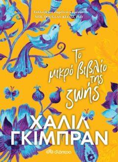 Το Μικρό Βιβλίο της Ζωής - Kahlil Gibran, Neil Douglas Klotz