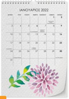 Ημερολόγιο Επιτοίχιο  17χ25 – Ακουαρέλα