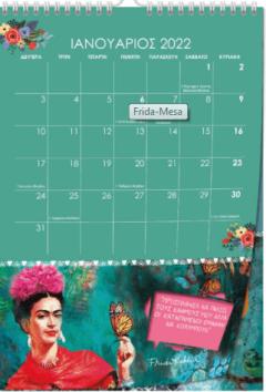Ημερολόγιο Επιτοίχιο ημερολόγιο 17χ25 – Frida