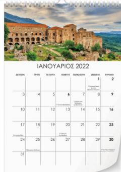 Ημερολόγιο Επιτοίχιο 21×29 – Ελλάδα