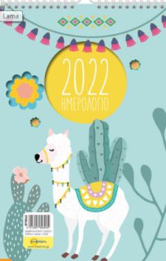 Ημερολόγιο Επιτοίχιο 17χ25 – Λάμα