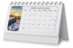 Ημερολόγιο Πυραμίδα 14χ21 - Ελλάδα