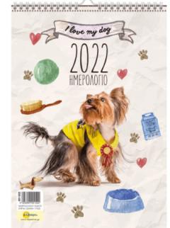 Ημερολόγιο Επιτοίχιο 17χ25 – Ζωάκια